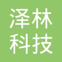 泽林科技有限公司logo