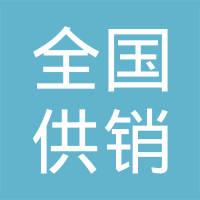 供销总社培训中心logo