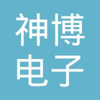 宁波神博电子有限公司logo
