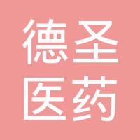 山东德圣医药科技有限公司logo