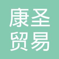 台州康圣 (医疗器械) 贸易有限公司logo