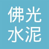 四川峨眉山佛光水泥厂logo