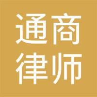 北京市通商律師事務所logo