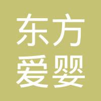 淮安东方爱婴教育咨询有限公司logo