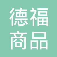 德福混凝土有限公司logo