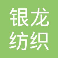 青州银龙纺织有限公司logo
