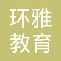 蚌埠环球雅思logo