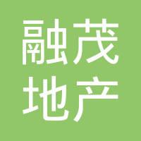 内蒙古融茂房地产开发有限公司logo