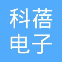 上海科蓓电子有限公司