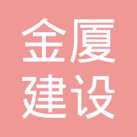海南金厦建设股份有限公司logo