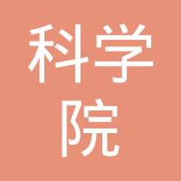 广州先进技术研究所logo