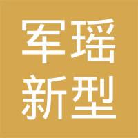 安徽军瑶投资贸易公司logo