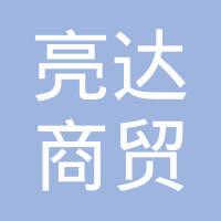 宝鸡亮达商贸有限公司logo