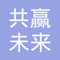 共赢未来咨询集团logo