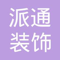派通装饰工程有限公司logo