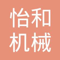 沧州怡和机械有限公司logo
