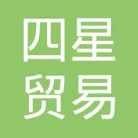 四星(深圳)贸易有限公司logo