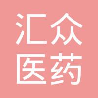 江西汇众医药有限公司logo