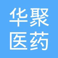包头市华聚医药有限公司logo