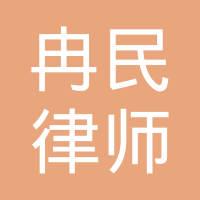 北京冉民律师事务所logo