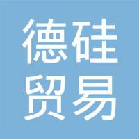 上海德硅贸易有限公司logo