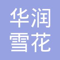 華潤雪花啤酒(鐵嶺)分公司logo
