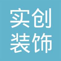 实创装饰工程(沈阳)有限公司logo