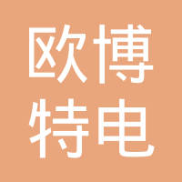 慈溪欧博特电子有限公司logo