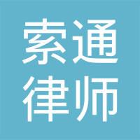 重庆索通律师事务所logo