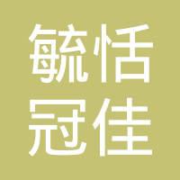 上海毓恬冠佳汽车零部件有限公司logo