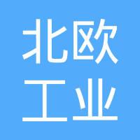 宁波北欧工业园区管理有限公司logo