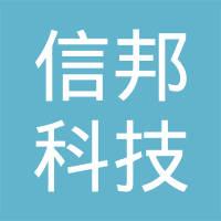 阳江市信邦科技有限公司logo