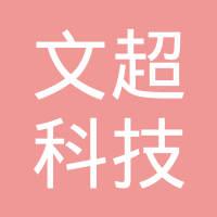 昆明網文科技有限責任公司logo