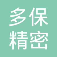 多保精密工业(烟台)有限公司logo