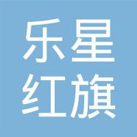 乐星红旗电缆(湖北)有限公司logo