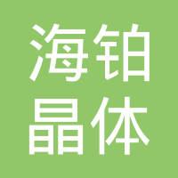 苏州海铂晶体有限公司logo