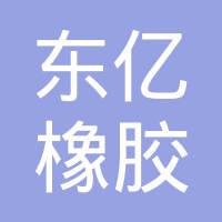 沈阳东亿橡胶机械有限公司logo