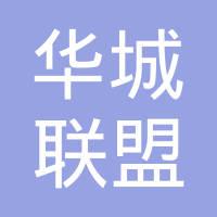 华城联盟(北京)信用管理有限公司logo