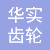 南京华实齿轮传动设备有限公司logo