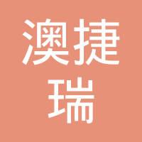 北京市澳捷瑞医疗器械有限公司logo