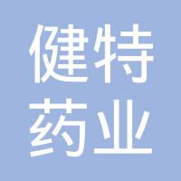 无锡健特药业有限公司logo