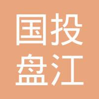国投盘江发电公司logo