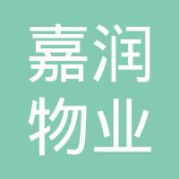 湛江市嘉润物业服务有限公司logo
