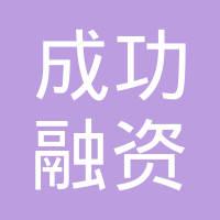 成功融资担保有限公司logo
