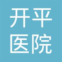 唐山市人民医院医疗集团开平医院logo