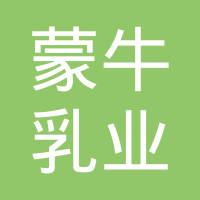 柳州蒙牛乳业销售有限公司logo