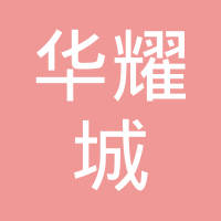 华耀城投资(周口)有限公司logo