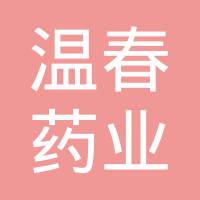 牡丹江温春药业logo