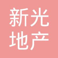 莆田市新光房地产开发有限公司logo
