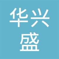 深圳市华兴盛科技有限公司logo